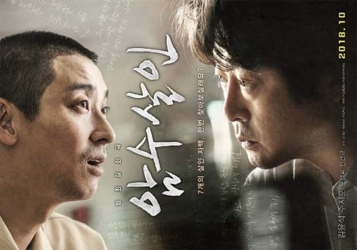 ผลการค้นหารูปภาพสำหรับ dark figure of crime korean movie