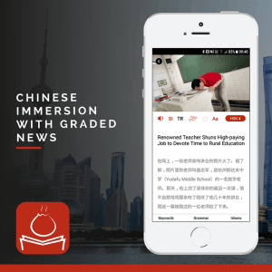 Read the news in Chinese with The Chairman's Bao App