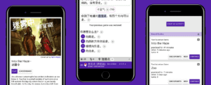 reading upper intermediate Chinese with Wordswing