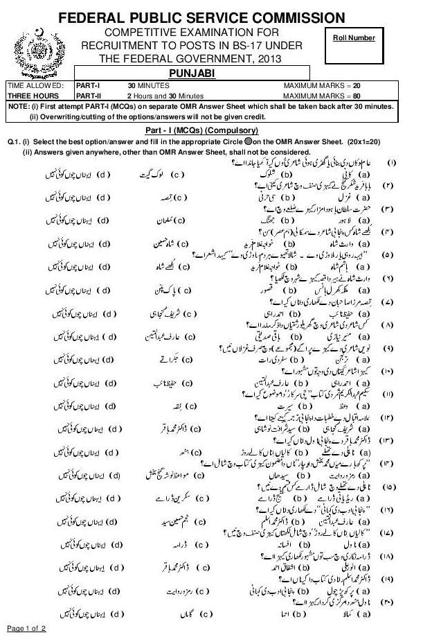 CSS MCQs Paper of Punjabi