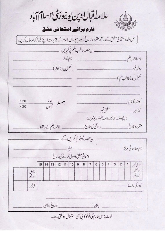 Download AIOU Assignment Marks Form