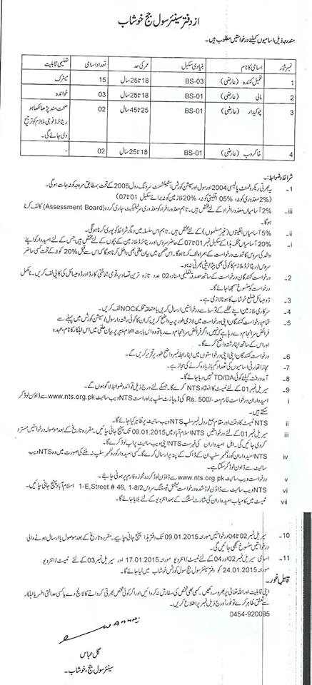 District Session Civil Courts Khushab Stenographer Care