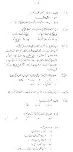 paf urdu paper