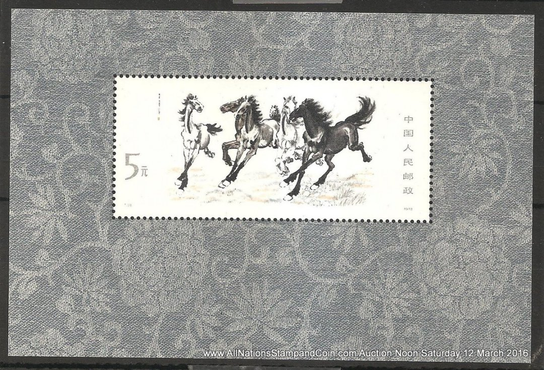 P.R. China #1399 VFNH 1978 $5 Horses Souvenir Sheet