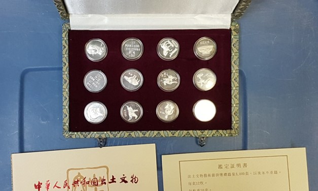 China 12 Silver Archaeology Medallions Set #697/3000
