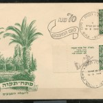 Israel #27 10 Aug 1949 cacheted Tab FDC