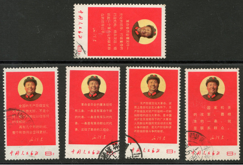 5 Mao stamps