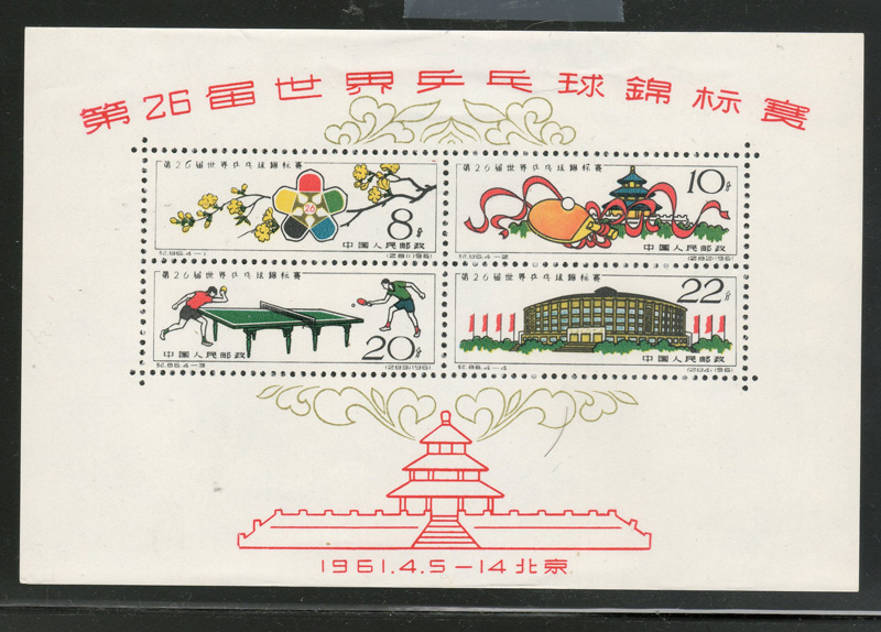 souvenir sheet of stamps