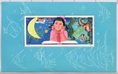 P.R. China #1518 VFNH 1979 Girl with Book Souvenir Sheet US$1600