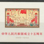 P.R. China #798a VFNH 1964 Souvenir Sheet