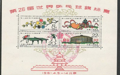 P.R. China #566a 4 Apr 1961 First Day Used Table Tennis