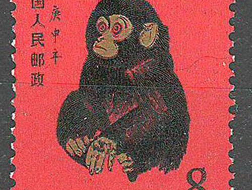 P.R. China #1586 VFNH 1980 Monkey stamp US$2150.