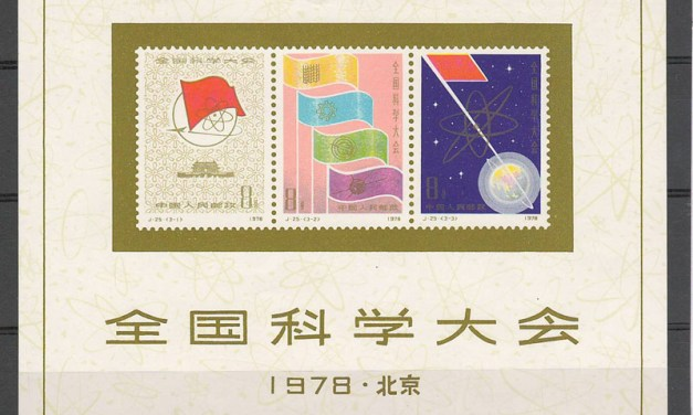 P.R. China #1383a 1978 J25 Souvenir Sheet