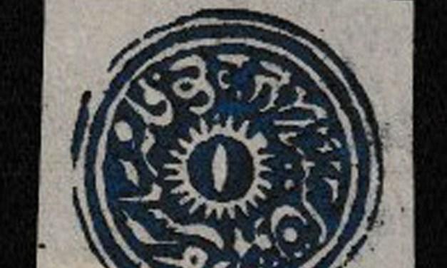 Jammu & Kashmir #35 XF Mint 1874/76 4a with 2002 Cert.