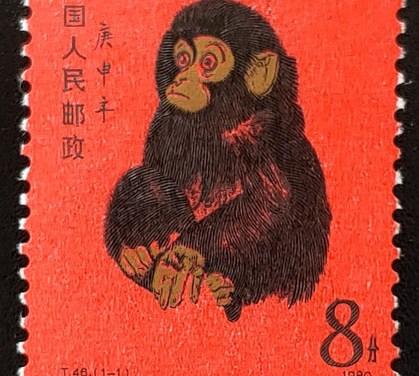 P.R. China #1586 1980 8f Monkey