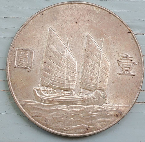 R.O. China Unc 1933 Silver Yuan .7685oz ASW