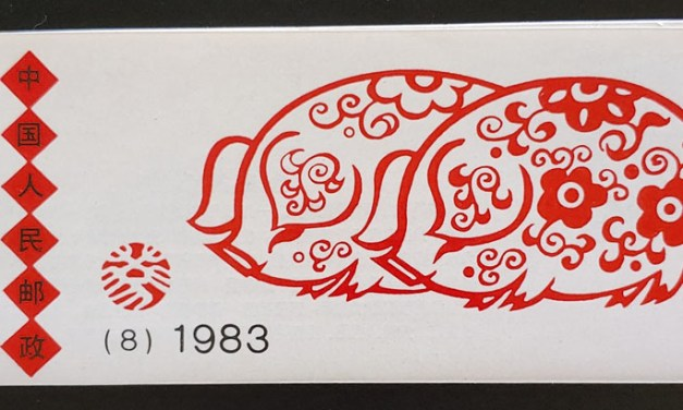 P.R. China #1832a VFNH 1983 Year of the Pig Booklet