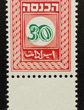 Israel #R3 VFNH 1952 30p colour error Revenue, sml tear