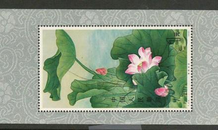 P.R. China #1617 1980 $1 Lotus Souvenir Sheet