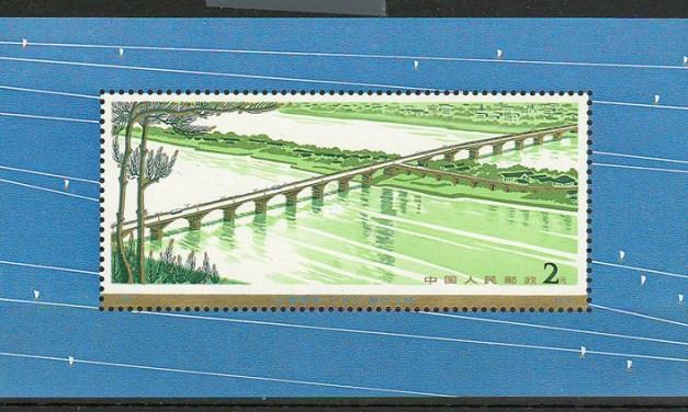 P.R. China #1452 1978 Bridge Souvenir Sheet