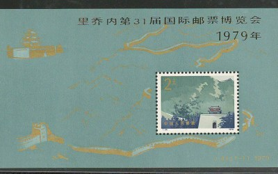 P.R. China #1492 1979 $2 Italy Stampex Overprint S/S