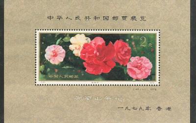 P.R. China #1541 VFNH 1979 $2 Hong Kong Show Ovpt S/S