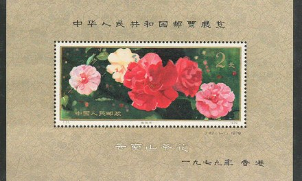 P.R. China #1541 VFNH 1979 $2 Hong Kong Show Ovpt S/S