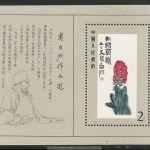 P.R. China #1573 VFNH 1980 $2 Hyacinth Souvenir Sheet