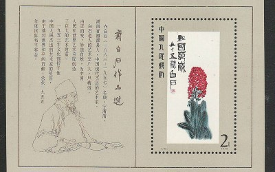 P.R. China #1573 VFNH 1980 $2 Hyacinth Souvenir Sheet