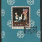 P.R. China #628 15 Sep 1962 Used Mei Lan-Fang $3