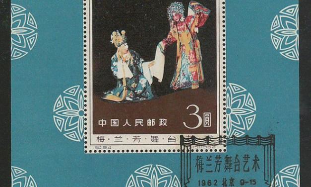 P.R. China #628 15 Sep 1962 Used Mei Lan-Fang $3