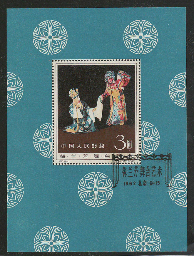stamp presentation