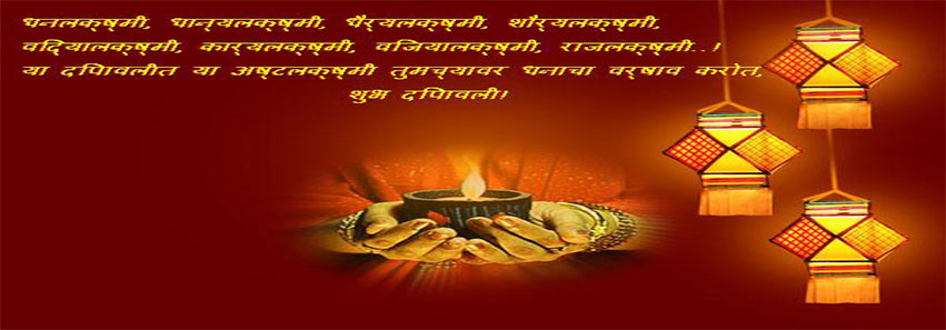 happy-diwali-deepavali-marathi-hd-images-quotes-wishes-greetings-facebook-covers-wallpapers-4