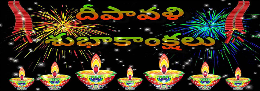 happy-diwali-deepavali-telugu-hd-images-quotes-wishes-greetings-facebook-covers-wallpapers-2