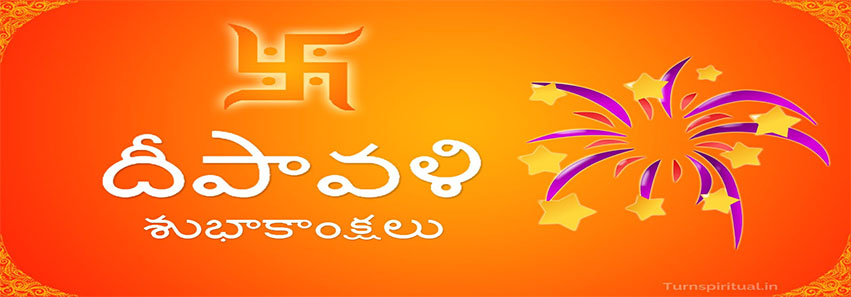 happy-diwali-deepavali-telugu-hd-images-quotes-wishes-greetings-facebook-covers-wallpapers-5