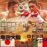 https://i0.wp.com/www.allthebestfights.com/wp-content/uploads/2013/09/kameda-vs-guerrero-fight-video-pelea-2013-poster.jpg?w=598