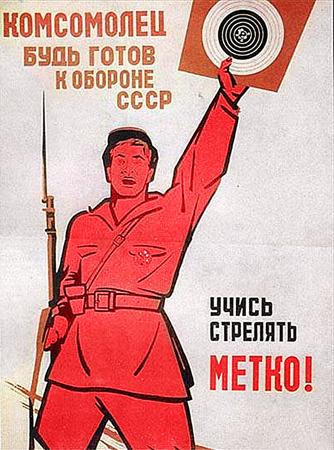 Член комсомола, будь готов защитить СССР, научись метко стрелять!