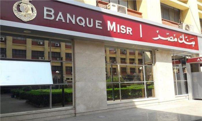 الودائع البنكية ذات العائد الشهري بنك مصر صناع المال