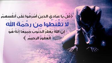 شبكة المعارف الإسلامية التوبة باب الرحمة الإلهية الدائم