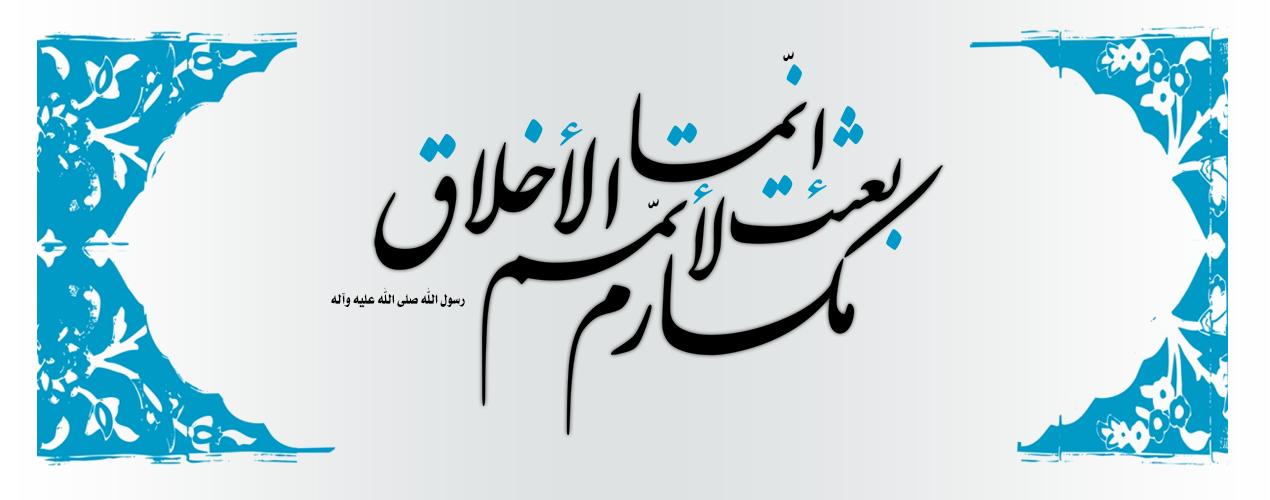 شبكة المعارف الإسلامية الإيمان والأخلاق