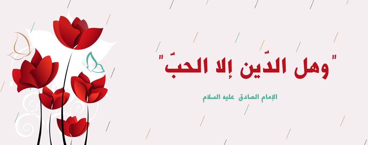 """Résultat de recherche d'images pour """"حب علي طاعة"""""""