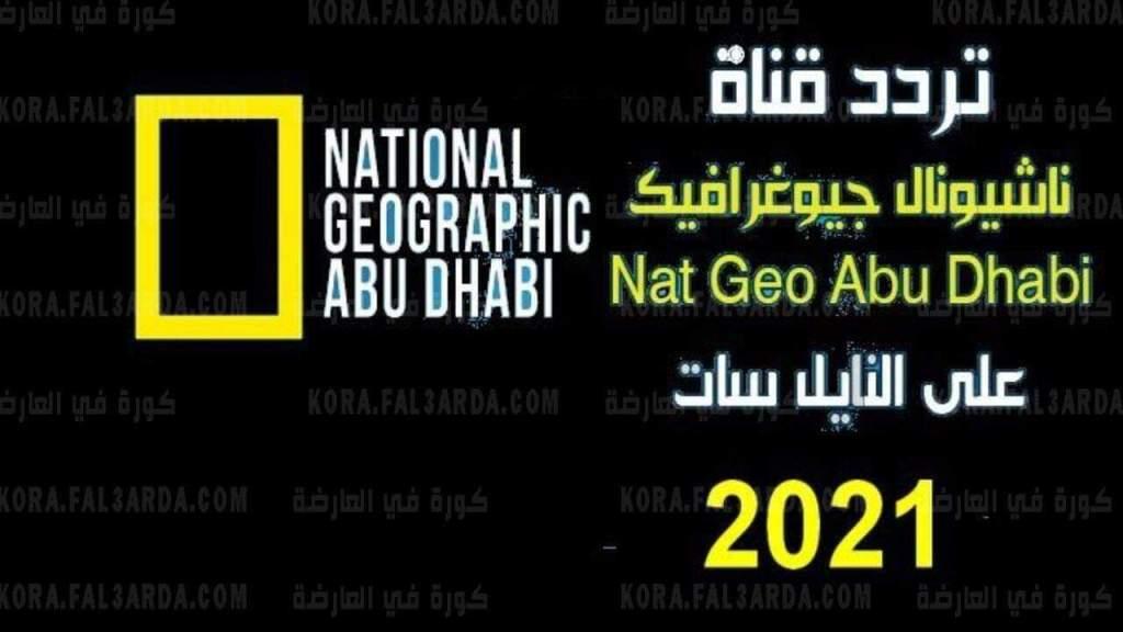 تردد قناة ناشيونال جيوغرافيك ابو ظبي