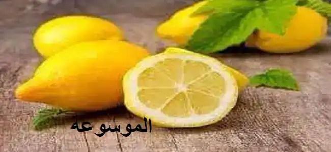 فوائد الليمون المذهلة للروح والجسد