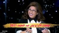 أبرز توقعات ليلي عبداللطيف 2022