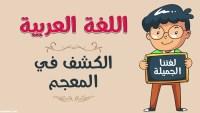 ابحث في احد قواميس اللغة العربية عن معنى كلمة ادارة واكتبه هنا