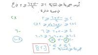 اجابة سؤال ما مجموعة حل المتباينة ن-٣ ⩽١٢