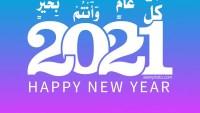 اجمل مسجات ورسائل تهنئه بالعام الجديد 2022