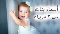 اسامي بنات من ثلاث حروف جديده 2022