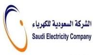 استعراض فاتورة الكهرباء برقم الحساب
