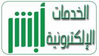 استعلام عن صلاحية هوية زائر يمني